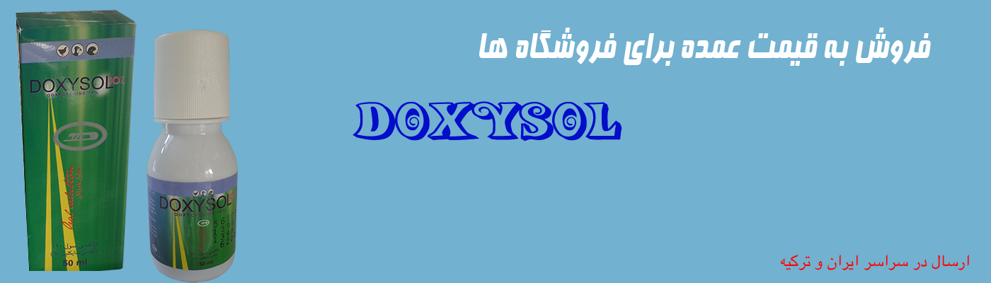 doxysol داکسی سول داروی انتی بیوتیک و جلو گیری از پرنده