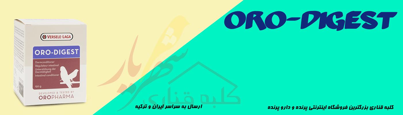 oro-digest | اورو-دایجست | مکمل پرنده